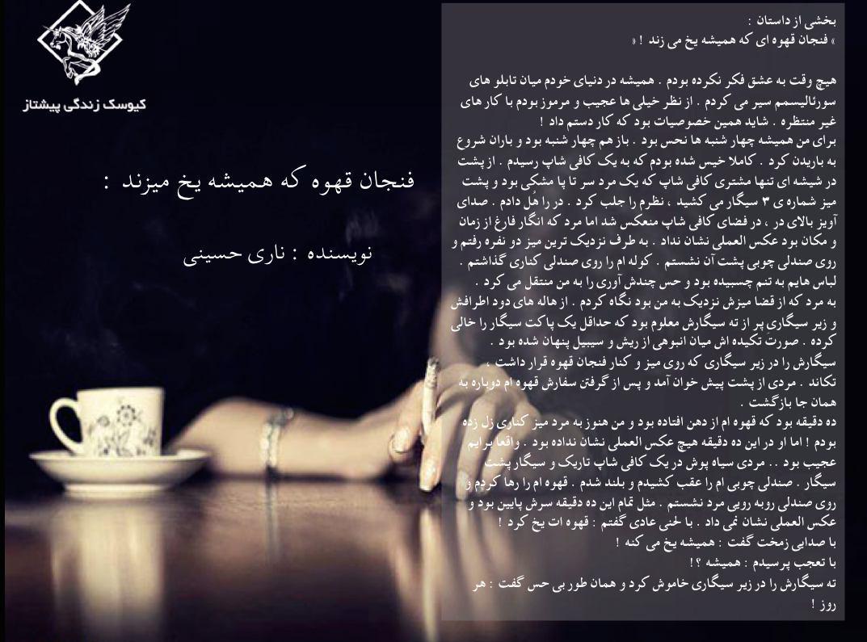 فنجان قهوه ( پارازیت بخش اول ) 2