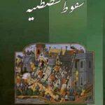کاور سقوط قسطنطنیه
