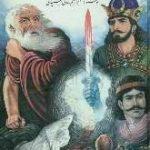 کاور اسرار دخمه شاپور