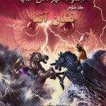 کاور جلد سوم قهرمانان المپ: نشان آتنا