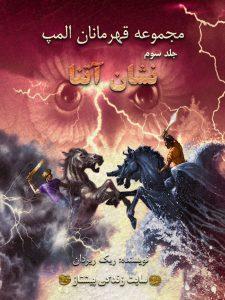 جلد سوم قهرمانان المپ: نشان آتنا 1