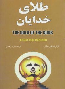 طلای خدایان 1