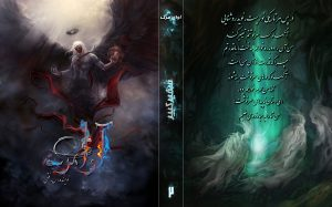 جلد دوم سفیرکبیر: آوای مرگ 1