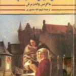 کاور جلد اول دختر فقیر قلب پاک