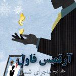 کاور جلد دوم: آرتمیس فاول و ماجرای شمال