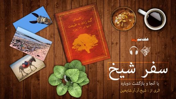 هفت سیننما - سین سوم: سفرنامهی شیخ آر آر شایخین 1