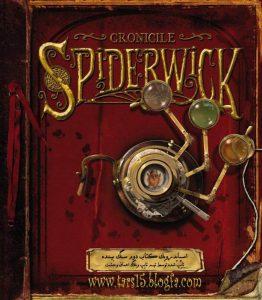 جلد دوم مجموعه اسپایدرویک: سنگ بیننده 1