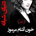 کاور جلد اول دنیای شبانه: خون آشام مرموز