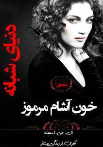 جلد اول دنیای شبانه: خون آشام مرموز 1