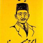 کاور دیوان ایرج میرزا