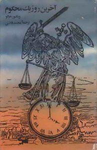 آخرین روز یک محکوم و کلود ولگرد 1