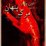 کاور جلد ۴ خون واقعی: مرگ پنهان