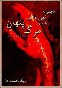 جلد ۴ خون واقعی: مرگ پنهان 1