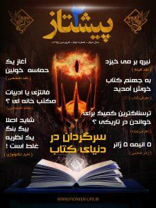 نشریه پیشتاز شماره دوم - بهار ۹۵ 4