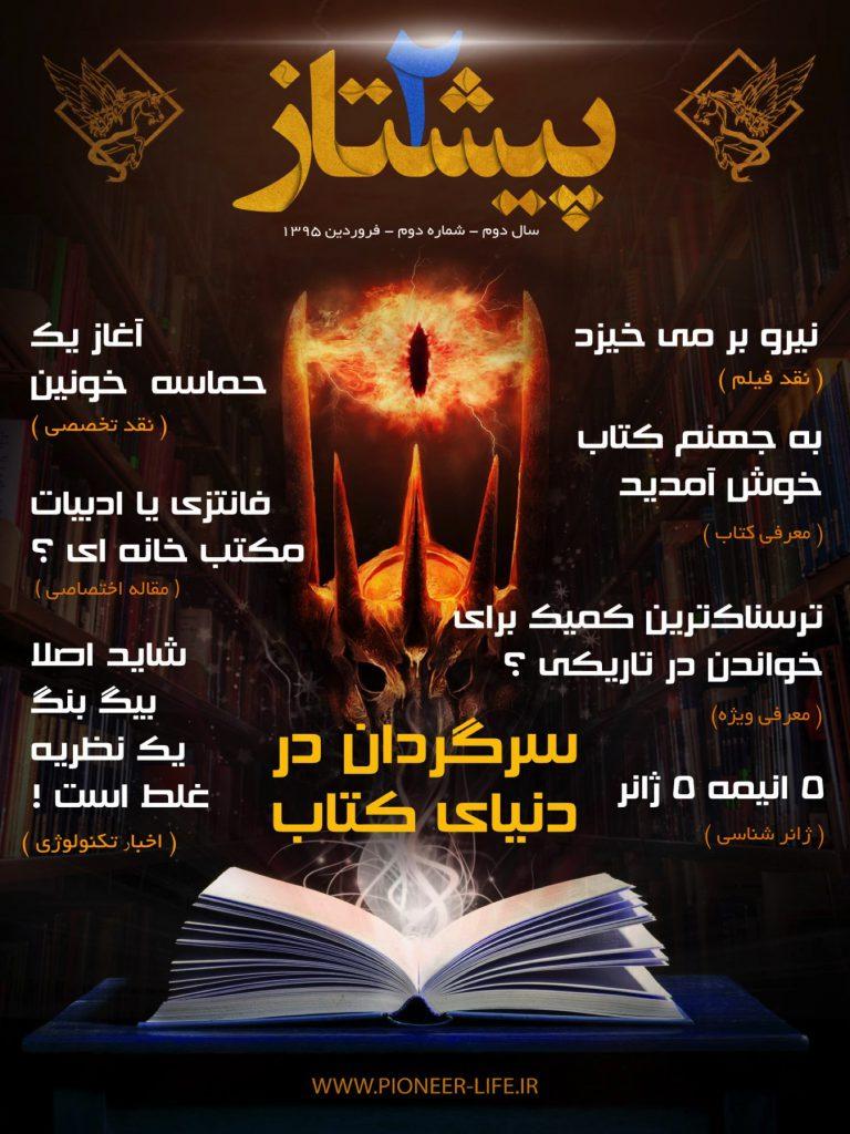 نشریه پیشتاز شماره دوم - بهار ۹۵ 1
