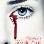 کاور جلد ۵ خون واقعی: مرگ واقعی