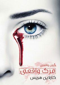 جلد ۵ خون واقعی: مرگ واقعی 1