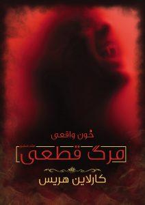 جلد ۶ خون واقعی: مرگ قطعی 1